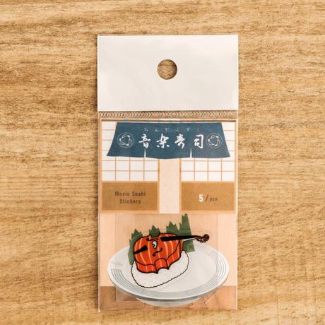 音楽寿司 シール - コントラバス (5枚入り)|音楽雑貨