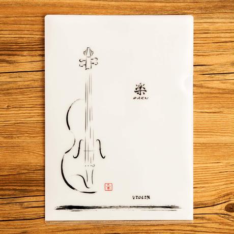 楽-『バイオリン』クリアファイル|音楽雑貨