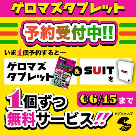 【6/15まで】予約特典付き!!ゲロマズタブレット【code:SMENS001-yoyaku】
