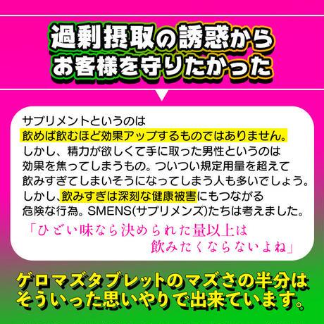 【およそ1ヵ月分・10%OFF】勇者向け!!ゲロマズタブレット4袋セット 【code:SMENS-001x4】
