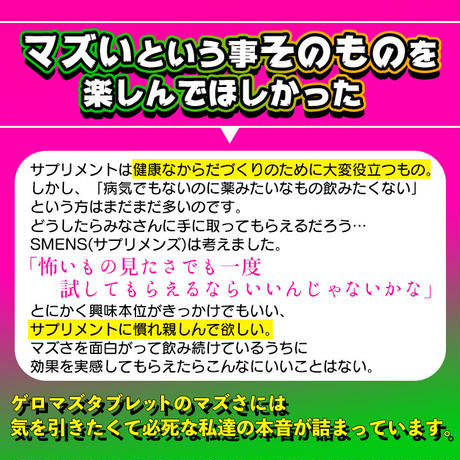 【不味さを嚙みしめるサプリ】 ゲロマズタブレット 【code:SMENS-001】