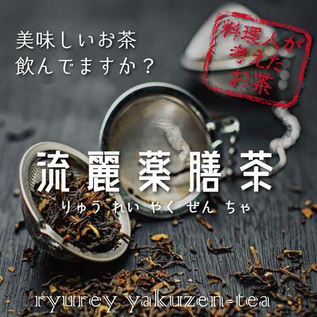 料理人が考えた女性の為のお茶【流麗薬膳茶50g】&【美心膳茶 50g】ギフトパック