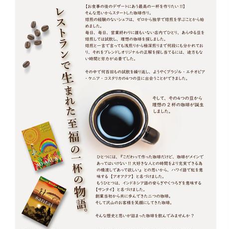 【シェフから生まれた本格ブレンドコーヒー】ドリップパックギフトセット(10個入)