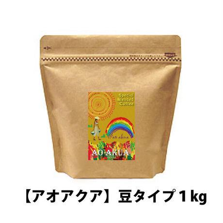 シェフから生まれた本格ブレンドコーヒー【アオアクア】豆タイプ1kg業務用パック