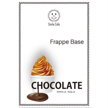 スムージー用 チョコレートフラッペベース