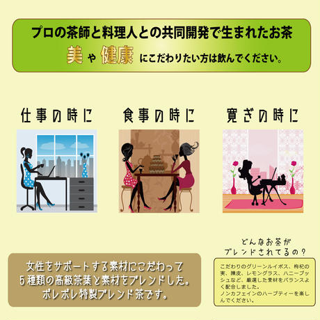 料理人が考えた女性の為のお茶【美心膳茶】2P×3袋ギフトパック