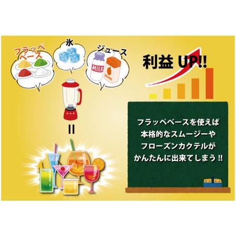 スムージー用 グリーンティーフラッペベース