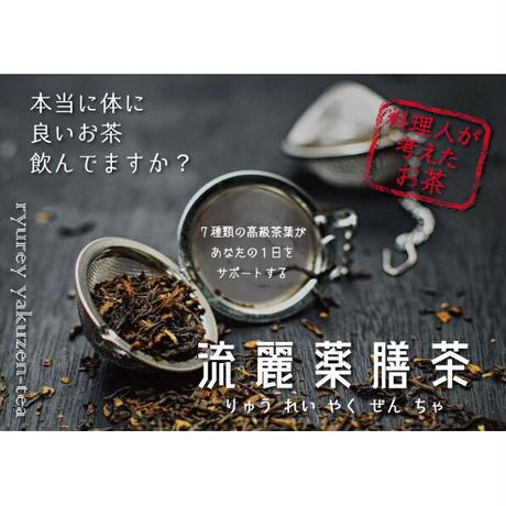 料理人が考えた女性の為のお茶【流麗薬膳茶】2P×3袋ギフトパック