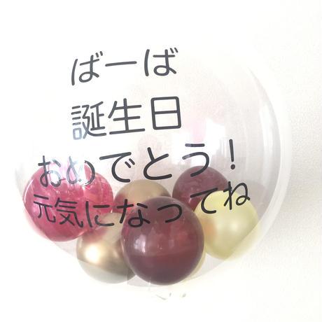 ぷかぷか浮く🎈文字入りバルーン【オーダーメイド】