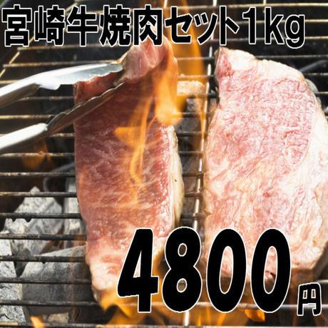 宮崎牛焼肉セット1kg(4人前) #肉のながやま