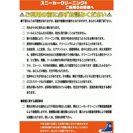 ★1足600円★スニーカークリーニング スタンダードコース