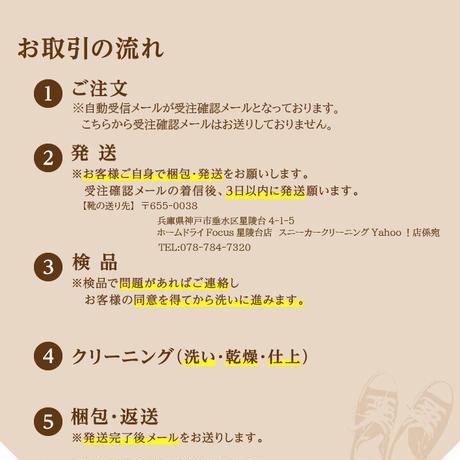 ★1足あたり480円★スニーカークリーニング スタンダードコース 5足パック