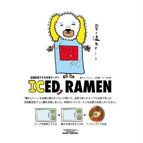 ICED RAMEN 10食セット