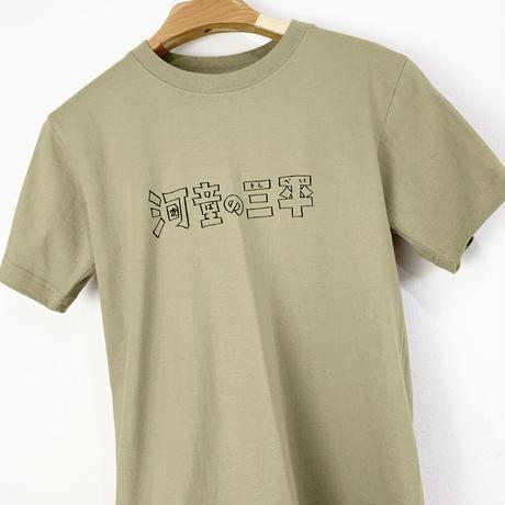 〔予約販売2021年10月下旬〜11月上旬発送予定〕河童の三平 三平傘 T-Shirts Color サンドカーキ