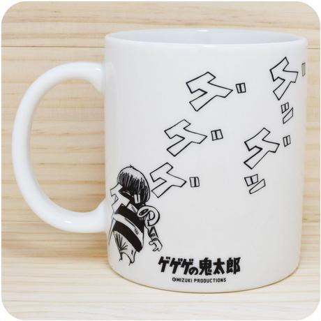 水木しげるコレクションマグカップシリーズ[ゲゲゲの鬼太郎]
