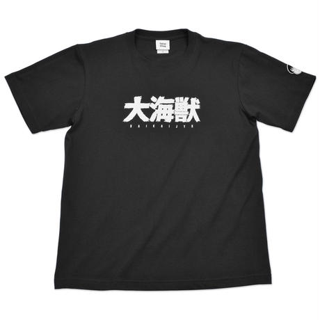 〔予約販売2021年5月下旬〜6月上旬発送予定〕[YokaiShop限定Ver]墓場の鬼太郎 大海獣 T-Shirts Color  スミ