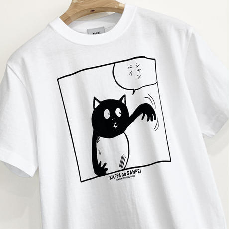 〔予約販売2021年5月下旬〜6月上旬発送予定〕河童の三平 シャンペイ T-Shirts Color  ホワイト