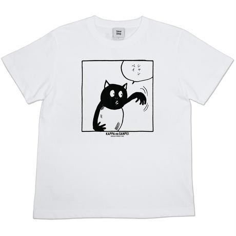 〔予約販売2021年10月下旬〜11月上旬発送予定〕河童の三平 シャンペイ T-Shirts Color  ホワイト
