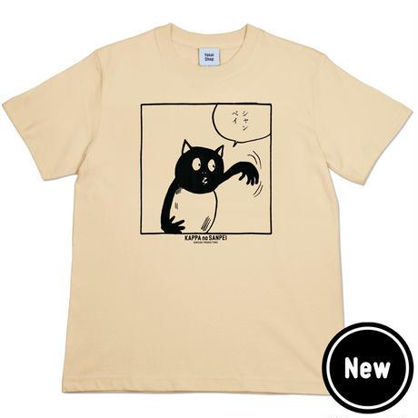 〔予約販売2021年5月下旬〜6月上旬発送予定〕河童の三平 シャンペイ T-Shirts Color  オレンジクリーム