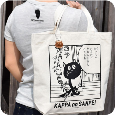 河童の三平 Tote Bag(特製チャーム付)Color ナチュラル