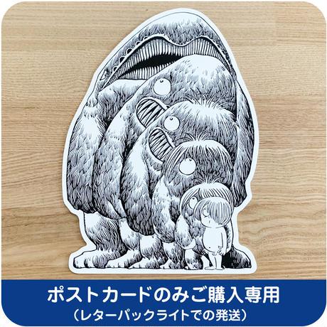 水木しげる コレクション ポストカード 大海獣[ポストカードのみご購入専用]