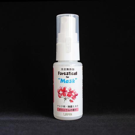 Forestical for Mask ゼラニウム(マスク用・強力消臭除菌スプレー)【容量 30mL】