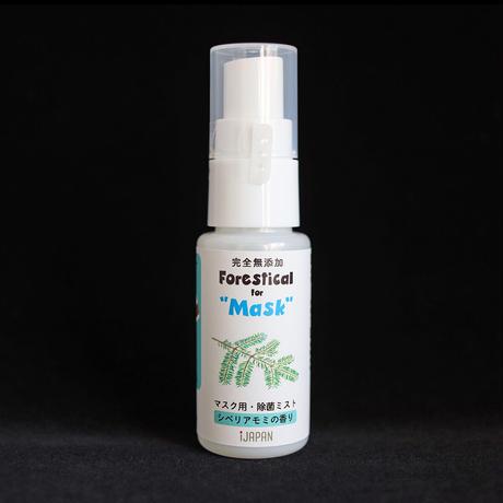 Forestical for Mask シベリアモミ(マスク用・強力消臭除菌スプレー)【容量 30mL】