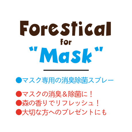 Forestical for Mask ローズ(マスク用・強力消臭除菌スプレー)【容量 30mL】