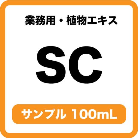 【業務用】SC(サンプル100ml)