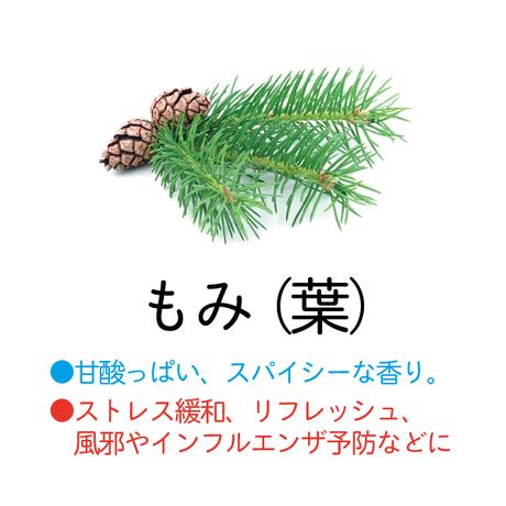 【森の香水】もみ葉【容量 100mL】