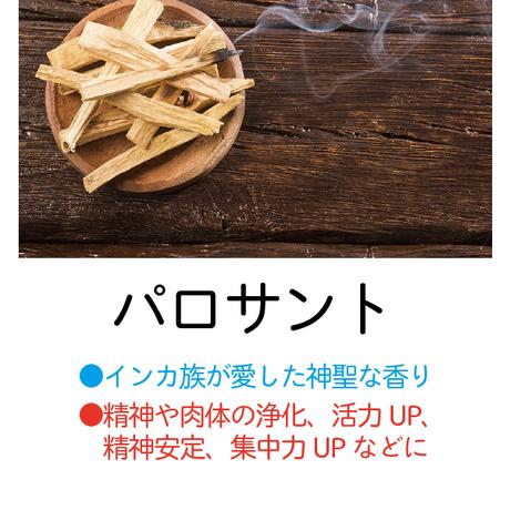 【スピリットミスト】パロサント100%エキス(浄化)【100mL】