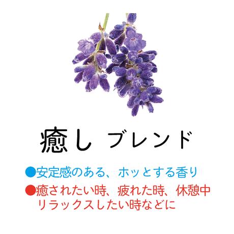 【スピリットミスト】Relax(癒やしブレンド)【100mL】