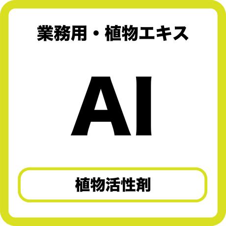 【業務用】AI(20リットル)