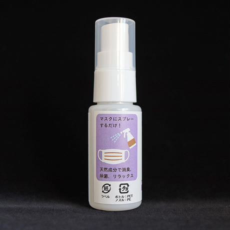 Forestical for Mask ラベンダー(マスク用・強力消臭除菌スプレー)【容量 30mL】