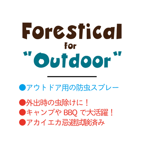 Forestical for Outdoor(屋外用・アウトドアミスト)【容量 100mL】