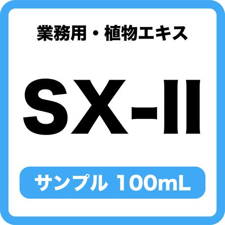 【業務用】SX-II(サンプル100ml)