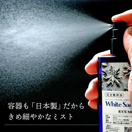 【スピリットミスト】ホワイトセージ100%エキス(浄化)【100mL】
