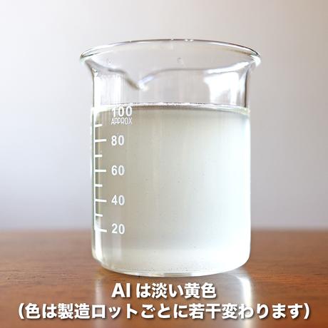【業務用】AI(サンプル100ml)