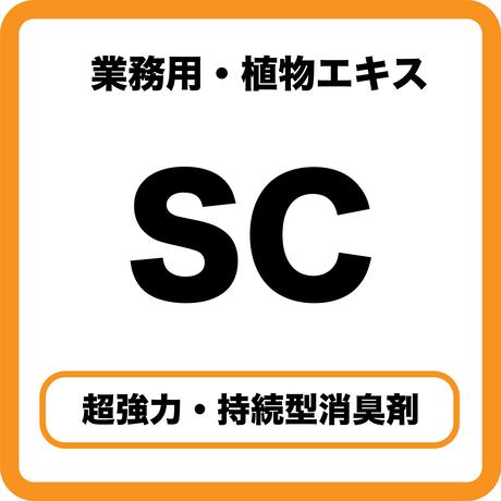 【業務用】SC(5リットル)