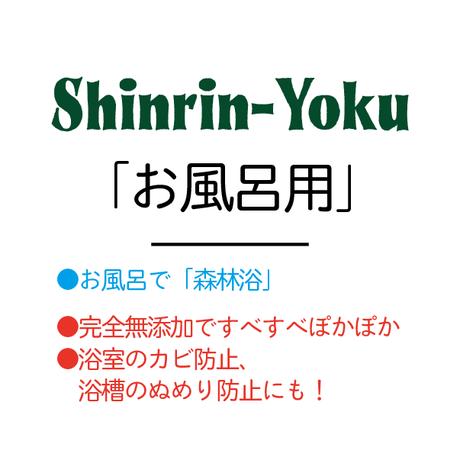 【森林浴シリーズ】お風呂用【容量 200mL】