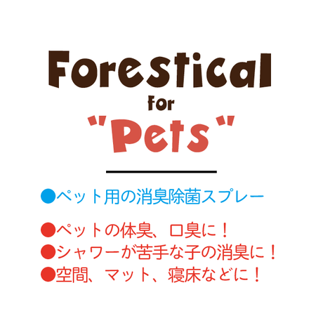 Forestical for PET(ペット用・消臭除菌スプレー)【容量 200mL】