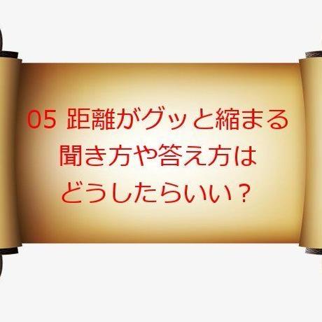 05 距離がグッと縮まる聞き方や答え方はどうしたらいい?