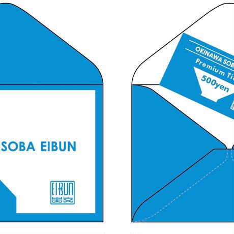 【販売用】EIBUN PREMIUM TICKET