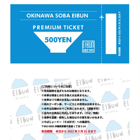 【販売用】EIBUN PREMIUM TICKET