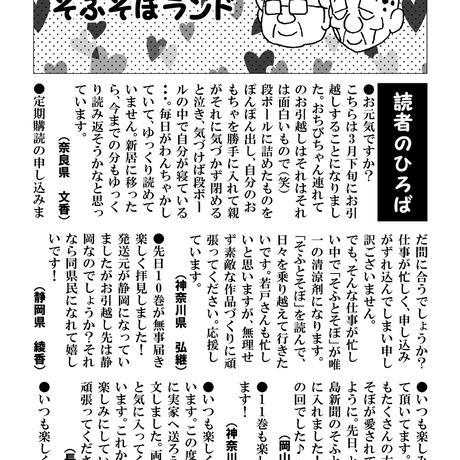 【3/10発売・予約】17巻 サイン本