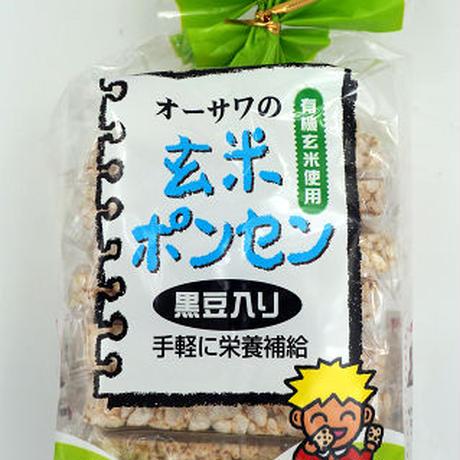 玄米ポンセン(黒豆入り)