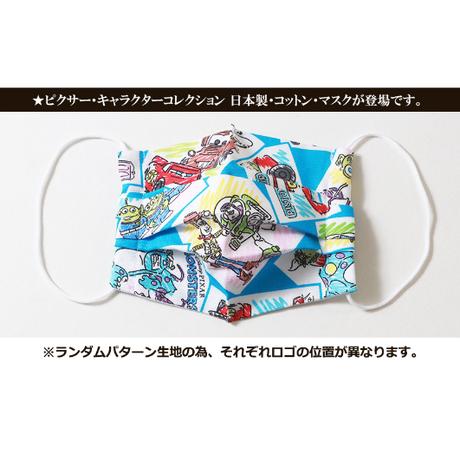 「ピクサーフレンズ」日本製・スモールサイズ・女性・子供用マスク・ 送料無料 洗えるマスク