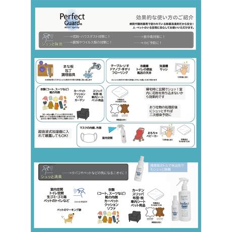 除菌スプレー「Perfect Guard」強力・除菌&消臭 パーフェクト・ガード 60ml 日本製