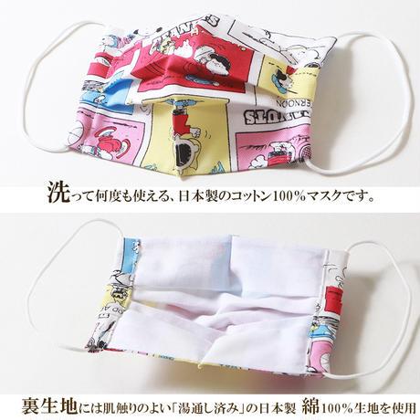 「ピーナッツ・フレンズ」日本製・スモールサイズ・女性・子供用マスク・ 送料無料 洗えるマスク