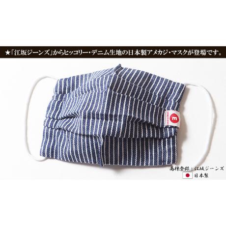 江坂ジーンズ 日本製ヒッコリーデニム生地アメカジ・マスク 送料無料 洗えるマスク